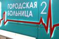 Реконструкция второй горбольницы начинается в Белгороде