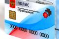 Новый полис ОМС можно получить до 1 ноября
