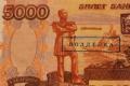 За три месяца в банковском секторе Белгородской области  выявлено 87 поддельных дензнаков