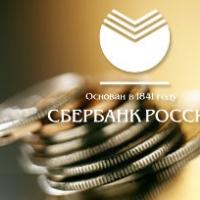 Сбербанк впервые с марта 2008 г. повысил ставки по депозитам