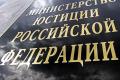 Минюст вернулся к разработке законопроекта об изъятии единственного жилья должников