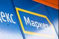 «Яндекс.Маркет» запустил «пилот» по выдаче посылок в отделениях Сбербанка