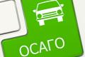 Полисы «Зеленая карта» переведут в онлайн