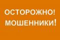 Белгородским предпринимателям от имени налоговой звонят мошенники