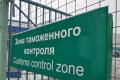 С начала 2019 года грузо-пассажирский поток через Белгородскую таможню упал на 30%