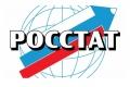 Росстат объяснил заявление о рекордном росте экономики