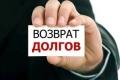В России активизировались черные коллекторы