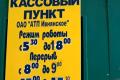 Билетов нет. Почему на ивнянской автостанции закрыли кассу