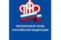 ПФР начнет информировать о размере будущей пенсии россиян старше 45 лет