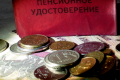В Белгородской области 15 человек обратились за назначением досрочной пенсии на основании длительного стажа