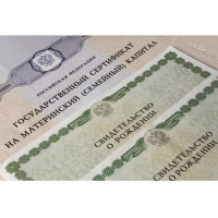 Бумажные сертификаты на маткапитал решили упразднить