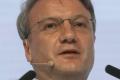Греф рассказал, кто защищает от воровства деньги россиян в Сбербанке