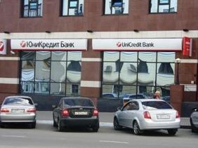 Представительство ЗАО «ЮниКредит Банк» в г.Белгороде