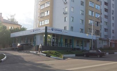 Операционный офис ОАО «БИНБАНКА» в г.Белгороде