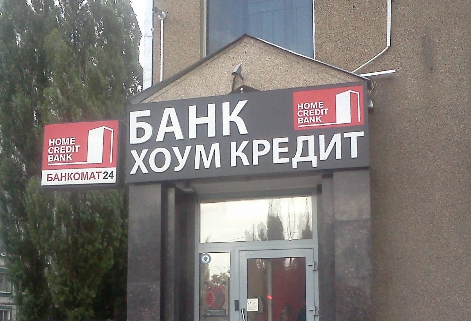 Банк хоум кредит в зеленограде
