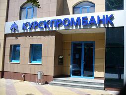 Курскпромбанк г.Белгород