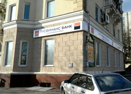 ООО Русфинанс Банк Белгород