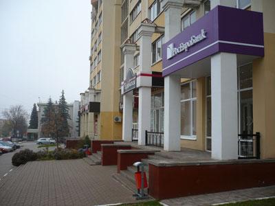 Кредитно-кассовый офис «Белгород»