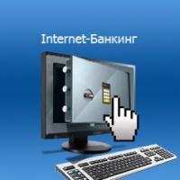 Банк «АВАНГАРД» расширил спектр услуг, предоставляемых через систему «Авангард Интернет-банк»