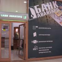Банк «АВАНГАРД» признан лучшим банком по уровню клиентского обслуживания в 2009 году