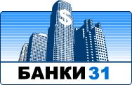Банки-31